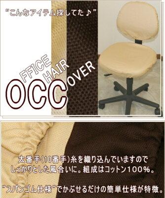"""椅子カバー""""NEO・オックス""""はスパンゴム仕様でかぶせるだけの簡単脱着式!【チェアーカバー】"""
