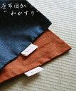 """座布団カバー """"和かすり"""" 55x59cm銘仙判 はかわり織りの後染め加工です。【座布団 カバー,ざぶとんカバー,ザブトンカバー,和柄,和調,カスリ】"""