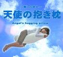 送料無料 癒しの恋人【 天使の抱き枕 】【 マイクロビーズ だきまくら 抱きまくら ビ