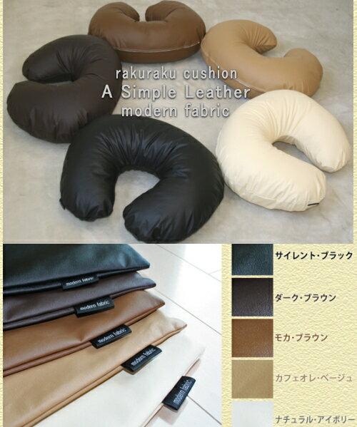 カバーリング式 らくらく クッション 【Modern Fabric】 合皮レザーの中材は発…...:joyfull:10003851