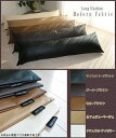 """A Simple Leather""カバーリング式 ロングクッション【Modern Fabric】合皮レザー 45x150cm発送日当日わた入れ加工!【レザーク..."