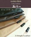 """""""A Simple Leather""""ロングクッションカバー 【Modern Fabric】合皮レザー 45x150cmは『コンフォート=掛布団』ケースにもなる優れもの♪収納上手で一石二鳥! 【抱き枕カバー/ピローケース/レザーカバー/日本製/収納ケース/フェイクレザー】"""