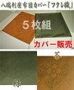 国産高級仕立て フクレ織り座布団カバー5枚組 は心を落ち着かせ情緒漂う柄の2配色より。 サ...