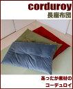 ふっかふかの長座布団 【corduroy】〜コーデュロイ〜は発送日当日の綿入れ加工!