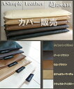 """A Simple Leather""【超】長座布団カバー 70x180cm 【Modern Fabric】 合皮レザー【ごろ寝マットカバー,ゴロ寝マットカバー,..."