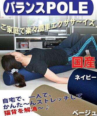 メッシュ素材のバランスポールで寝転がりダイエット♪安心と信頼の日本製!【国産エクササイズポールヨガポールスレンダーダイエットヨガストレッチ足枕首枕腰枕】