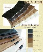 """""""A Simple Leather"""" 『わた入り』 フリークッション【Modern Fabric】はアイデアひとつで用途は様々♪【レザーシート、マット、カーシート、キッチンマット、フェイクレザー】10P09Jul16"""