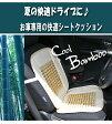 カーシートL字型クッション 竹素材♪『クール・バンブー』 通称C.Bクッションはお車専用の快適シートです。【車用シート/内装パーツ/カークッション/カーアクセサリー/L型】