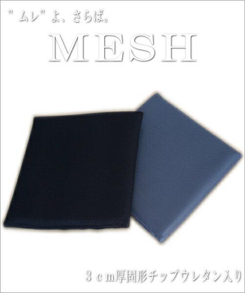 3cm厚の固形チップウレタン入りクッション 『メッシュ』 は通気性に優れた素材です。嬉しい…...:joyfull:10001931