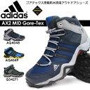 【あす楽】アディダス adidas 防水アウトドアシューズ AX2 MID Gore-Tex AQ4048 AQ4049 Q34271 ミッドカット トレッキング ゴアテックス メンズスニーカー