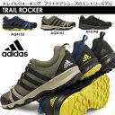 【あす楽】アディダス adidas トレイルロッカー メンズスニーカー アウトドアシューズ トレッキング AQ4105 AQ4107 AF6148