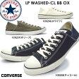 【あす楽】コンバース CONVERSE オールスター LP ウォッシュドCL BB オックス メンズスニーカー レディース ローカット ALL STAR LP WASHED-CL BB OX