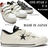 【あす楽】コンバース CONVERSE ワンスター J V-3 レザースニーカー コアカラー 国産 アップデート ベルクロ マジック ONE STAR J V-3 Made in JAPAN