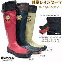 【あす楽】ハイテック HI-TEC BTU08 メンズ レインブーツ レディース長靴 防滑 ユニセ
