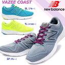 【あす楽】ニューバランス new balance レディーススニーカー バジーコースト WCOAST VAZEE COAST 軽量 ランニングシューズ BL GP YL ジョギング マラソン