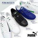 【あす楽】プーマ PUMA マッチ 74 358673 スニーカー テニスシューズ メンズ レディース ユニセックス MATCH 74