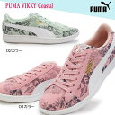 【あす楽】プーマ PUMA ビッキー コースタル 35745 クラシック レディーススニーカー コート ローカット VIKKY Coastal スエード ウィメンズ