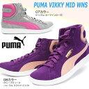 【あす楽】プーマ PUMA ビッキー ミッド ウィメンズ レディーススニーカー 356716 スエード 天然皮革 VIKKY MID WNS 07 08