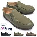 ショッピング防水 【あす楽】Pansy 靴 レディース 4537 防水 ウォーキングシューズ ファスナー 婦人 4E 抗菌 雨 レイン 軽量 ゆったり パンジー 4537