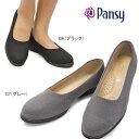 【あす楽】パンジー Pansy オフィス レディースパンプス 4055 ストレッチ 外反母趾 軽量