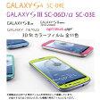 Galaxy s4 SC-04E Optimus LTE L-01D GALAXY NEXUS SC-04D Galaxy S2 WiMAX ISW11SC Galaxy S2 LTE SC-03D fit カラー フィルム 液晶保護フィルム 指紋防止 ノングレア docomo ギャラクシーs4 ギャラクシーs3 ドコモ docomo