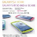 Galaxy s4 SC-04E Optimus LTE L-01D GALAXY NEXUS SC-04D Galaxy S2 WiMAX ISW11SC Galaxy S2 LTE SC-03D fit カラー フィルム 液晶保..