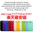 Galaxy S3 ケース sc-06d sc-03e iPhone4 ケース iphone4s ケース galaxy s3 カバー iphone 4s ケース galaxys3 カバー スマホケース スマホカバー ソフトケース [EJ]【RCP】