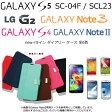 Galaxy S5 ケース 手帳 SC-04F SCL23 G2 ケース 手帳 L-01F Galaxy Note3 ケース 手帳 SC-01F SCL22 Galaxy S4 ケース 手帳 SC-04E Galaxy Note2 ケース 手帳 docomo ギャラクシー スマホケース スマホカバー [EJ]