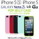 Galaxy Note3 ケース iPhone5s ケース iPhone5 ケース アイフォン5s ケース POP JELLY マット シリーズ TPU ゼリー スマホケース スマホカバー スマフォ スマホグッズ docomo softbank au