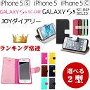 �X�}�z�P�[�X �蒠�^ iPhone5 iPhone5s iPhone5c Galaxy S5 SC-