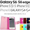 galaxy s6 ケース 手帳 galaxy s6 edge ケース 手帳 iphone6 ケー