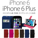 iPhone6 ケース 手帳 iPhone6 Plus ケー...