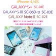 iphone4s フィルム GALAXY S4 SC-04E Galaxy Note2 フィルム SC-02E Galaxy S3 SC-06D galaxy s3 保護フィルム α SC-03E ダイヤモンド 液晶 保護 フィルム 背面 デコ シール パターン 花柄 ヒョウ柄 キュービック ラインストーン風 スマホケース スマホカバー
