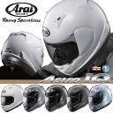 【新製品:送料無料】 アライ・アストロの「ブレない」主張。Arai ASTRO-IQ (アストロ・IQ) フルフェイスヘルメット
