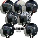 【送料無料】人気のBARTONにニューモデル登場!リード工業 BARTON(バートン) BC-10 フリーサイズ スモールジェットヘルメット