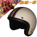 大人気のバイカーズ チビジェットが、バージョンアップして再登場!2010年新SG規格適合の最新モデルです♪TNK工業 SPEEDPIT BS-6 [ パールアイボリー/ブラウン ] スモールジェットヘルメット デザインカラー