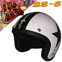 大人気のバイカーズ チビジェットが、バージョンアップして再登場!2010年新SG規格適合の最新モデルです♪TNK工業 SPEEDPIT BS-6 [ パールホワイト/スター ] スモールジェットヘルメット デザインカラー
