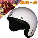 大人気のバイカーズ チビジェットが、バージョンアップして再登場!2010年新SG規格適合の最新モデルです♪TNK工業 SPEEDPIT BS-6 [ パールホワイト ] スモールジェットヘルメット シングルカラー