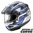 アライ ASTRAL-X CURVE (アストラルX カーブ) フルフェイスヘルメット 【ブルー XLサイズ】