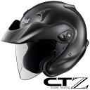 アライ CT-Z ジェットヘルメット