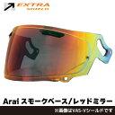 【Arai TXピンロックブローシールド】 (スモークベース/レッドミラー) 山城 EXTRA SHIELD オフロードヘルメット用シールド