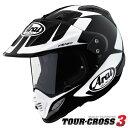 アライ×東単 TOUR-CROSS 3 EXPLORER (ツアークロス3 エクスプローラー) オフロードヘルメット 【黒 L(59-60cm)サイズ】