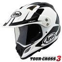 アライ×東単 TOUR-CROSS 3 EXPLORER (ツアークロス3 エクスプローラー) オフロードヘルメット 【白 L(59-60cm)サイズ】