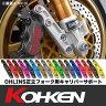 KOHKEN OHLINS正立フォーク用 キャリパーサポート ZEPHYR1100(RS不可) φ310 カラーバージョン KOK-1419-##