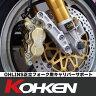 KOHKEN OHLINS正立フォーク用 キャリパーサポート ZEPHYR1100(RS不可) φ310