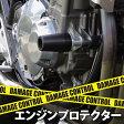 デイトナ エンジンプロテクター CB1300SF/SB [SC54](03-12) DAYTONA 79912