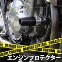 デイトナ エンジンプロテクター CB1300SF/SB SC54 (03-12) DAYTONA 79912