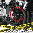 デイトナ エンジンプロテクター CB400SF Spec-1/2/3/Revo(99-12)・CB400SB/Revo(05〜12) DAYTONA 79919