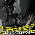デイトナ エンジンプロテクター CB400F(2013)/400X(2013) DAYTONA 79921