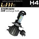 LeFH-e LEDヘッドライトバルブ GT120 moto 【GSR750 : H4 Hi/Lo】 200077